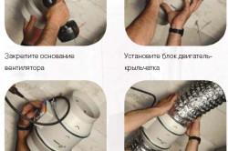 Этапы соединения вентилятора с воздуховодом