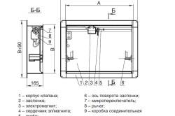 Схема конструкции приточного стенового клапана с электромагнитным приводом