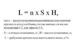 Формула для определения воздухообмена по кратности