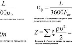 Формулы для аэродинамического расчета систем естественной вентиляции