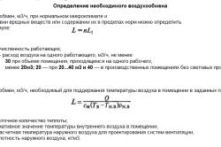 Формулы определения необходимого воздухообмена