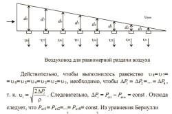 Расчет воздуховодов для равномерной раздачи воздуха